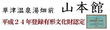 草津温泉・山本館「オフィシャルサイト」0279-88-3244